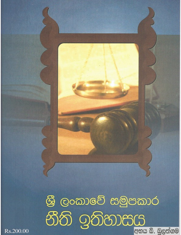 1 sri lanka cooperative law
